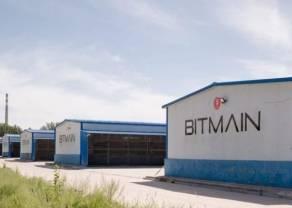 IPO Bitmaina nie dojdzie do skutku?