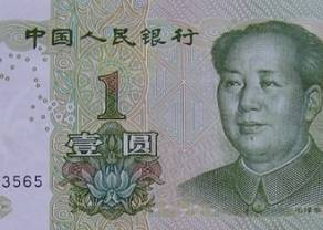 Juan chiński CNY -historia powstania