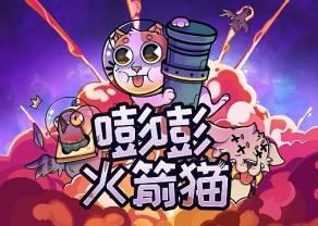 Mousetrap Games wchodzi na rynek chiński. Kot z bazooką wyrusza na podbój świata