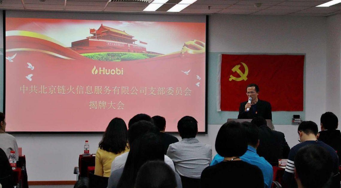 Giełda Huobi otwiera Komitet Partii Komunistycznej w chińskim oddziale